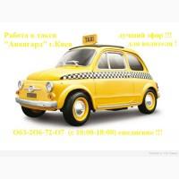 Регистрация в такси (водитель с авто) работа в такси
