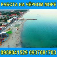 Операторы детских аттракционов на Чёрном Море