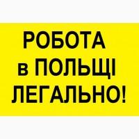 РОБОТА. Монтажник Металоконструкцій. Робота в Польщі. Офіційно 2019