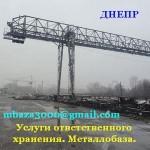 Днепр Услуги 2020 ответственного хранения Металлобаза