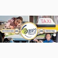 Работа водитель с авто, регистрация в такси