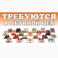 В обувной цех требуется помощница мастера