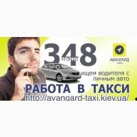 Работа водитель с авто (регистрация в такси, подработка)