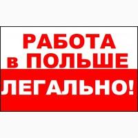 РАБОТА ДЛЯ УКРАИНЦЕВ «WorkBalance» – Легальная работа в Польше. Бесплатные Вакансии 2019