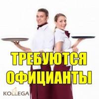 Требуются официанты. 300 грн./смена