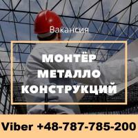 Требуется «Монтажник» в Польшу от 25000 грн. БЕСПЛАТНАЯ Вакансия от WorkBalance