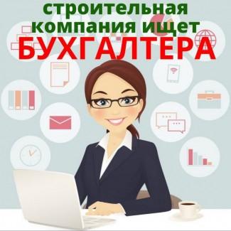 Ищем бухгалтера с опытом работы в строительстве