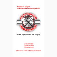 Клининг загородных коттеджей КлинингСервисез, Крюковщина