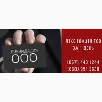 Ликвидировать ООО за 1 день Киев