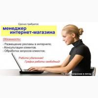 Робота в Інтернеті