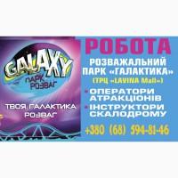 Работа инструктора и операторы, атракционов парк Галактика