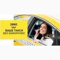 Дешевое такси Одесса выгодно 2880