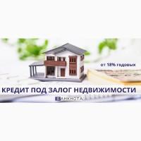 Залоговый кредит от 1, 5% в месяц от частного инвестора