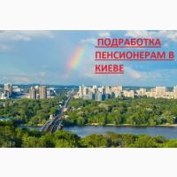 ПЕНСИОНЕРАМ в Киеве-Подработка в Офисе и Дома