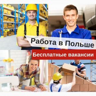 РАБОТА в Польше. Разнорабочие. Легальная работа для украинцев. Работа за границей