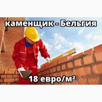 Работа строителям-каменщикам на строительных объектах в Голландии