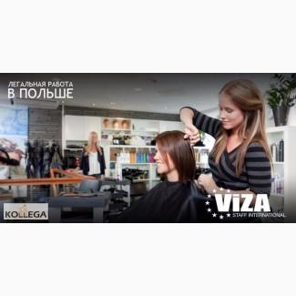 Мастер-парикмахер в Польшу. Срочно. Высокая зарплата