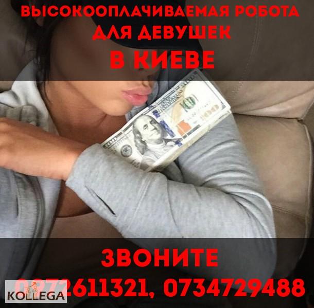 Девушке срочно нужны деньги киев