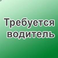 Робота для водіїв категорії СЕ Житомир