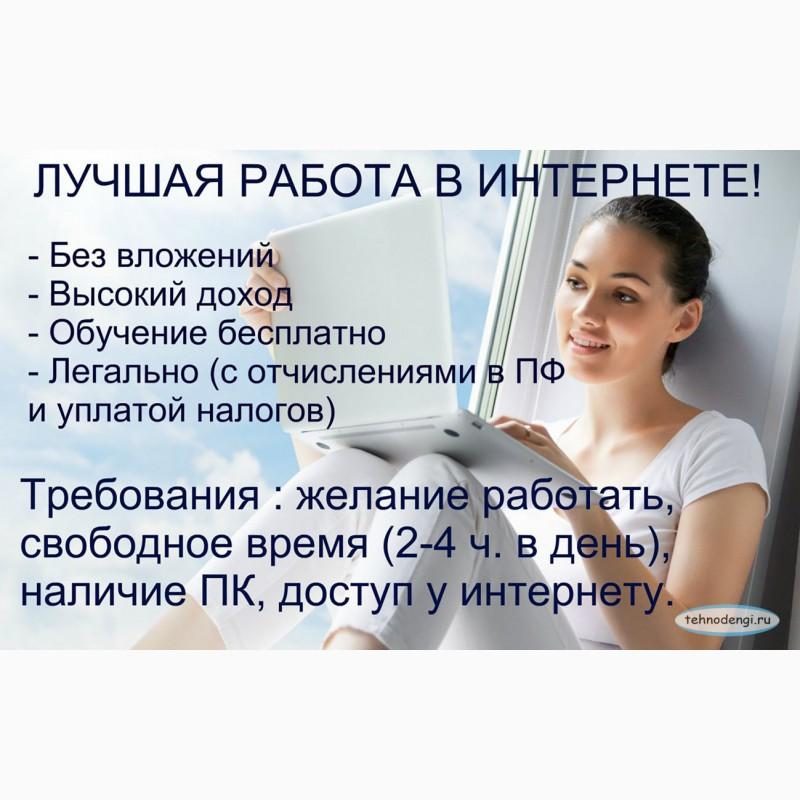 удаленная работа в беларуси отзывы