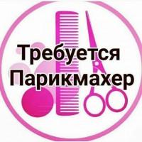Работа. Ищу парикмахера Одесса
