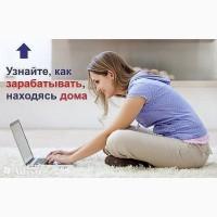 Работа или подработка на дому