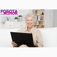 Подработка/Дополнительный Доход для Женщин(подработка в офисе и на дому)