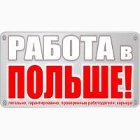 Работа для украинцев в Польше. Вакансия Монтажник. WORKBALANCE
