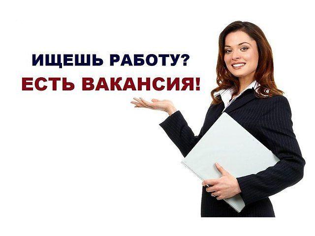 Работа на дому вакансии для девушки работа для девушек и телефон