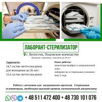 Лаборант Стерилизатор в Польшу