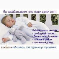Заработок для целеустремленных мамочек в декрете на дому
