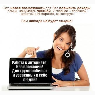 СРОЧНО требуются сотрудники для работы на дому! Без вложений и продаж
