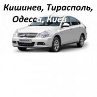 Трансфер аэропорт Кишинев - Тирасполь - Одесса - Киев. Заказ такси