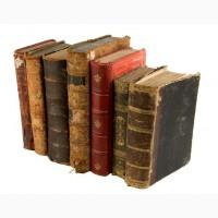 Куплю дореволюционные книги