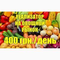 Срочно требуется реализатор овощей на оптовый рынок. 400 грн./смена