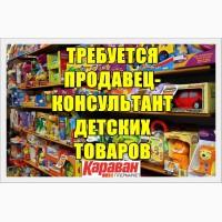 Продавец консультант детских товаров в торговый центр