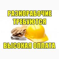 Срочно разнорабочие на производство