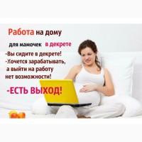 Мамочкам в декрете
