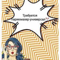 Требуется парикмахер, можно без опыта, Якова Бреуса, Одесса