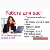 Работа-подработка в интернет-магазине