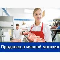 Требуются продавцы мяса в магазин. Неделя через неделю