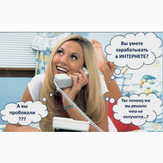 Работа на дому в Интернете (основная / подработка)