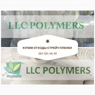 Закупаем отходы: полиэтилен термоусадочный • стрейч-пленка • ПВД, LDPE