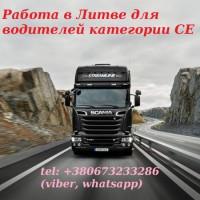 Водитель международник по категории СЕ. ЗП от 65 евро/сутки