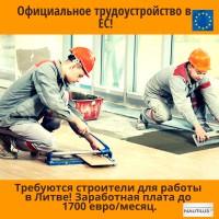 Требуется строитель в Литву