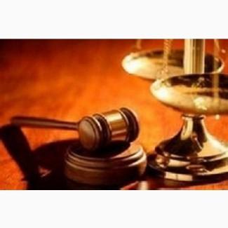 Юридическая охрана
