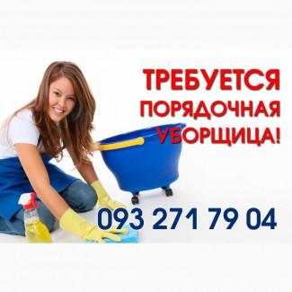 Требуется уборщица, выплаты ежедневные