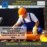 Монтажник наружных трубопроводов в Литву