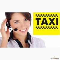 Требуются операторы в службу такси