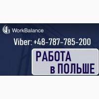 РАБОТА Польша: Монтажники по металлоконструкциям